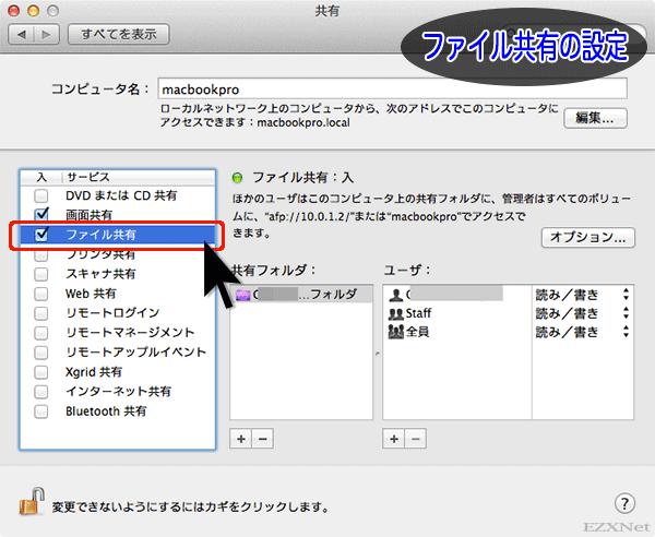ファイル共有が有効になっていれば、接続を待ち受ける側のMacbook Proの保存されているファイルが見れるようになります。
