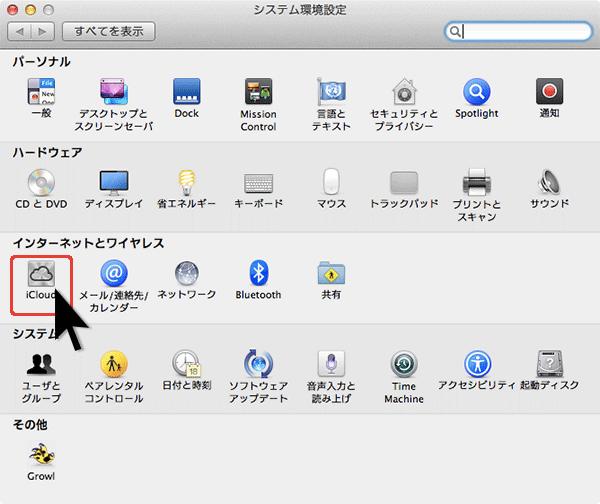 Macではシステム環境設定を開きます。iCloudをクリックして開きます。