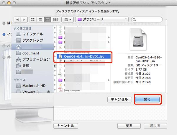 インストール用のファイルの選択