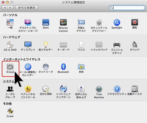 システム環境設定のiCloudをクリックします。
