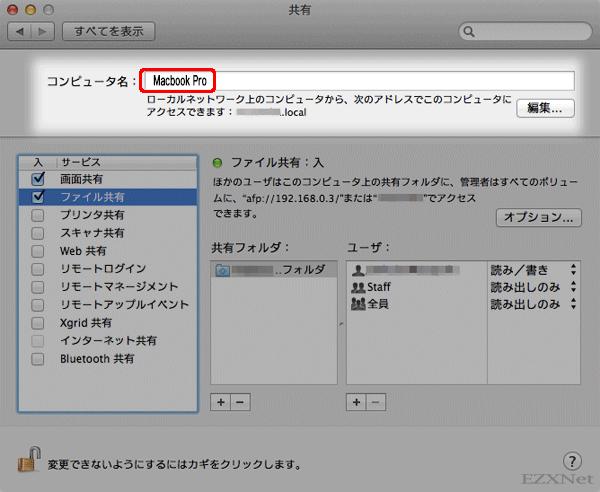 共有を開くと上にコンピュータ名が表示されています。