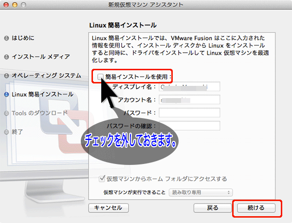 Linux簡易インストール