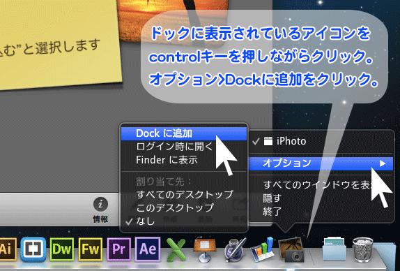 ドックにあるアプリケーションのアイコンをcontrolキーを押しながらクリック