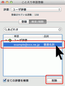 登録した単語を削除
