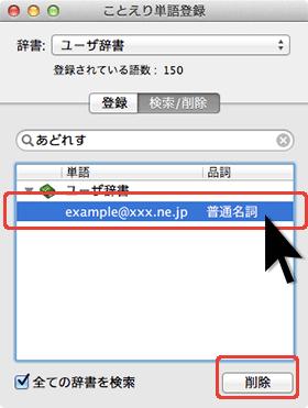 登録した単語を削除したい場合は「検索/削除」のタブをクリックします。 検索バーに削除したい単語の「よみ」を入力します。 登録されている単語が表示されるのでそこで「削除」ボタンで削除する事が出来ます。
