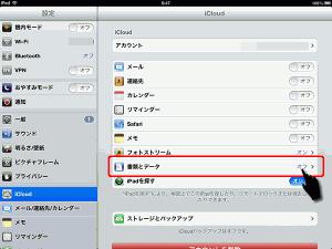 iPadのホーム画面から設定を開きます。