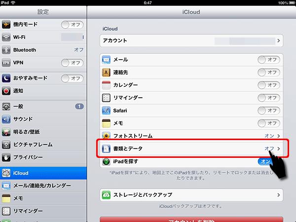 iCloudをタップして「書類とデータ」をタップします。