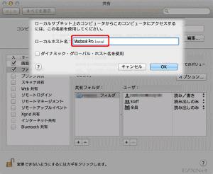 ローカルホスト名の項目で先ほど変更した名前が適用されている事を確認します。 このローカルホスト名がMacのホスト名になります。 他のコンピュータから接続する時はこちらを入力して接続する事ができると思います。