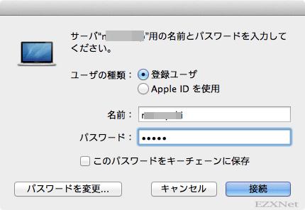 アカウントのログイン画面が表示されるので名前とパスワードを入力して接続をクリックします