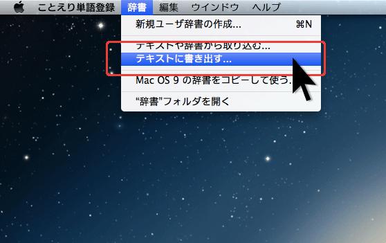 単語のエクスポートはメニューバーの辞書から「テキストに書き出す」をクリックして辞書を書き出す事が出来ます。 この書き出されたファイルは拡張子が.txtになっているのでWindowsとの互換性もあります。 Windowsのパソコンにそのままファイルを読み込ませればWindowsに単語登録する事も出来ると思います。