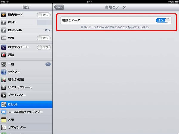 この操作だけでiPadは「ことえり」に登録されていた単語が同期されます。