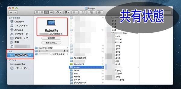 接続を待ち受ける側のMacbook Proに保存されているフォルダやファイルが表示されてデータが共有状態になっています。 もちろんファイルのコピーやデータの書き込みなども可能な状態になっています