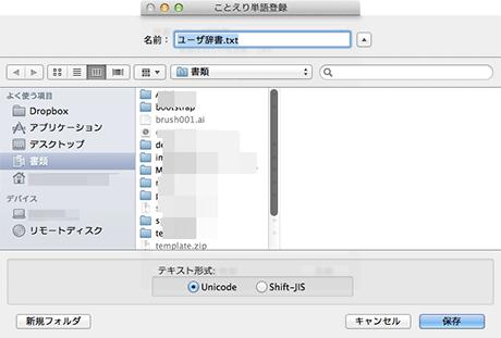 書き出されたファイルは拡張子が.txtになっています。
