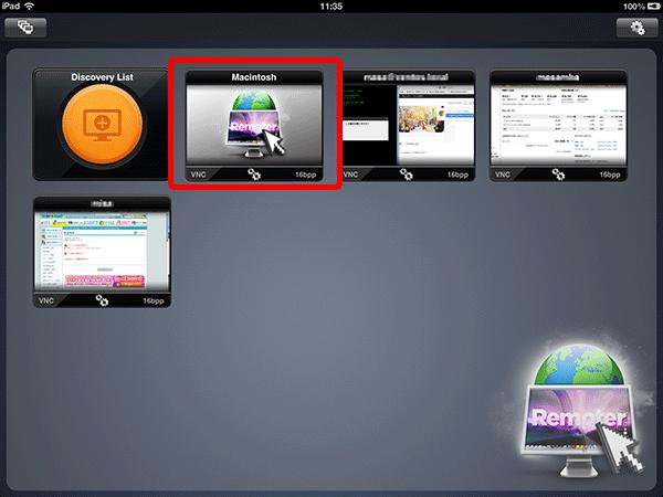 設定を終えるとVNCサーバのプロファイルが一覧で表示されます。