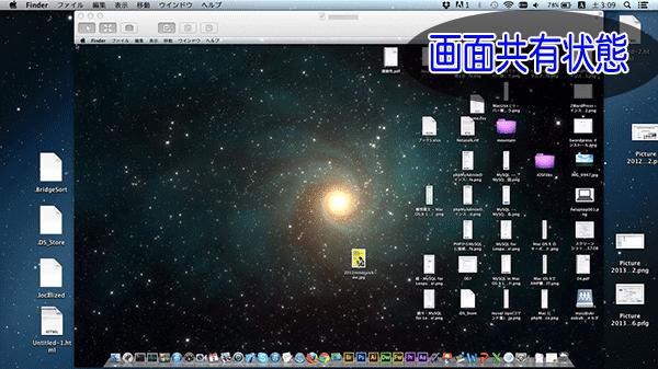 画面共有をクリックした場合は接続を待ち受ける側のMacbook ProがVNCサーバとして動作をしている事になるのでデスクトップ画面をリモートコントロールで操作をする事もできます。