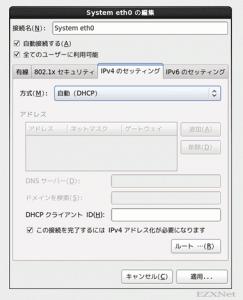 自動的にネットワークに接続したい場合は「自動接続する」にチェックをつけておきます。