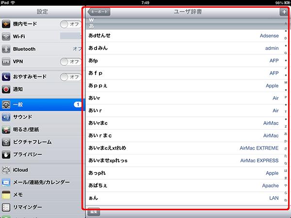 ユーザ辞書に登録されている単語が一覧で表示されました。