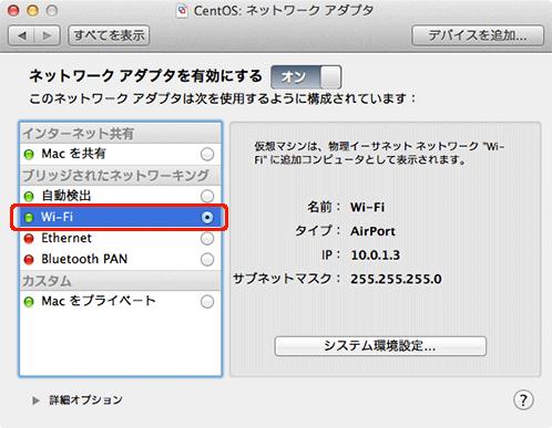 Wi-Fiが選択されている事を確認して次に進みます