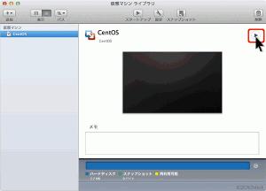 仮想マシンライブラリにCentOSが追加されています