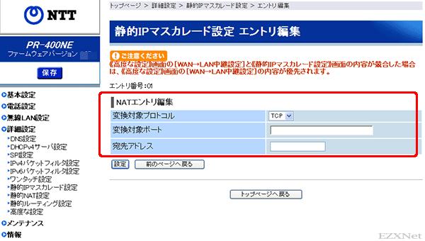 NATエントリ編集で実際にポート開放する番号を指定します。