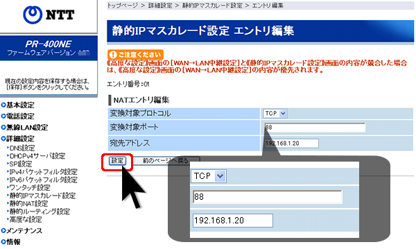 画像ではWebサーバを公開する事を想定して88番ポートを開放してIPアドレス192.168.1.20に宛先アドレスとして設定をしています。