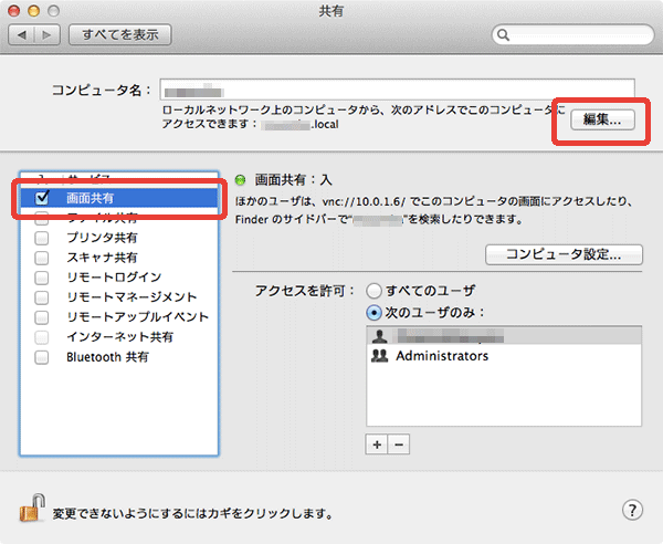 """左側のリストに表示されているサービス名で「画面共有」をクリックしてチェックを付けます。 Macの画面共有の設定が有効になります。 右上の""""編集""""ボタンをクリックしてMacのホスト名を確認します。 ローカルホスト名に入力されている「~.local」という情報がMacのホスト名になります。この後VNCの接続をする時の設定で必要になります。"""