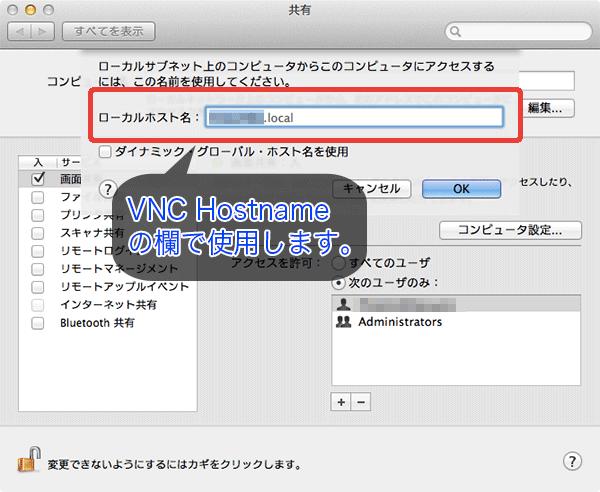 ローカルホスト名に入力されている「~.local」という情報がMacのホスト名になります。この後VNCの接続をする時の設定で必要になります。