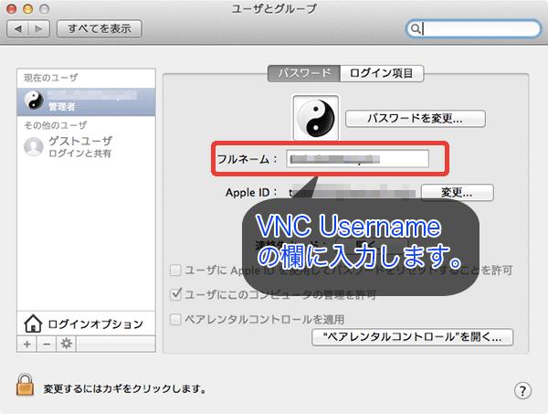 後にiPhone、iPad、iPad mini、iPod touchからVNC接続するときの設定にこのフルネームが認証で必要になります。