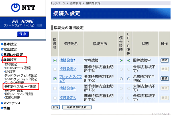 左側のメニューにある「詳細設定」の「静的IPマスカレード設定」をクリックします。