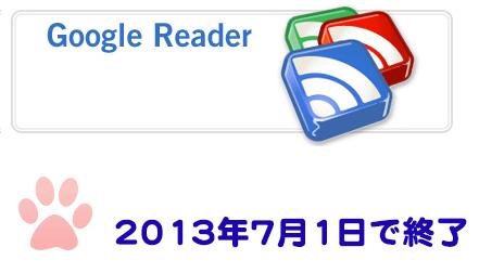 google Readerは2013年7月1日をもって終了