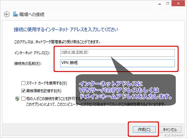 接続に使用するインターネットアドレスを入力
