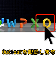 Outlookを起動させます