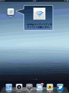 ホーム画面からAirMacユーティリティのアプリをタップして起動