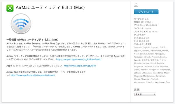 AirMacユーティリティのアップデート内容