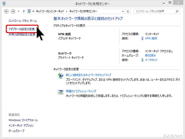 コントロールパネルでアダプターの設定の変更をクリック