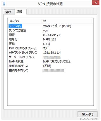 詳細タブをクリックするとVPN接続の接続先のアドレスや自分が取得しているIPアドレスが表示される