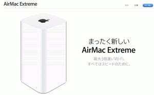新型のAirMac Extreme