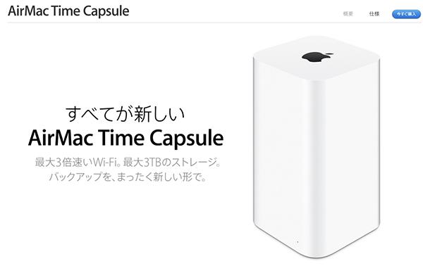 新型のTime Capsule