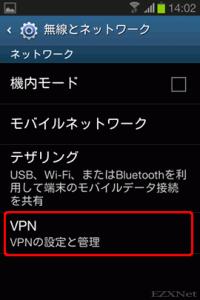VPNの設定と管理