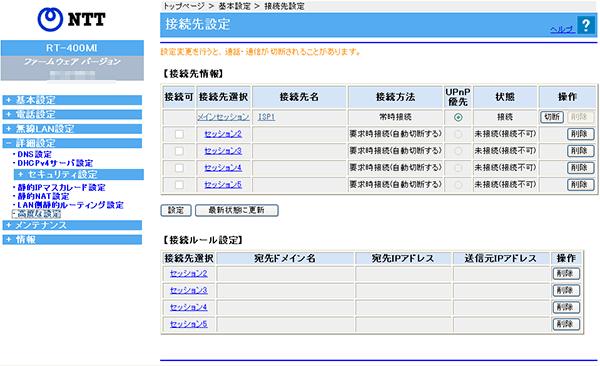 PR-400MIの設定画面が表示されます