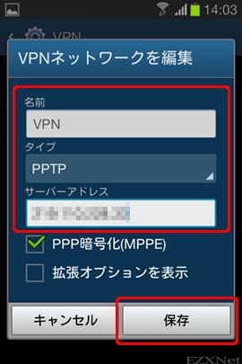 VPNネットワークを編集
