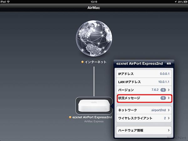 AirMacベースステーションの状態