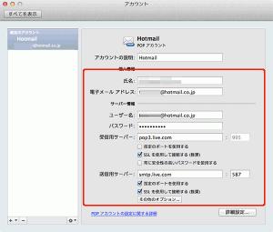 受信メールサーバ、送信メールサーバの情報を入力します