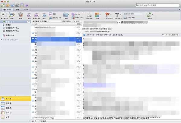 メールの設定ができて受信しています