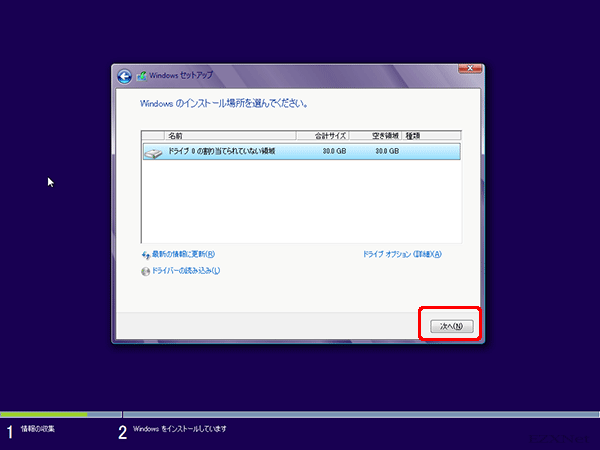 Windowsのインストール場所の選択