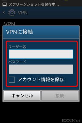 PPTPサーバに設定されているユーザー名とパスワードを入力