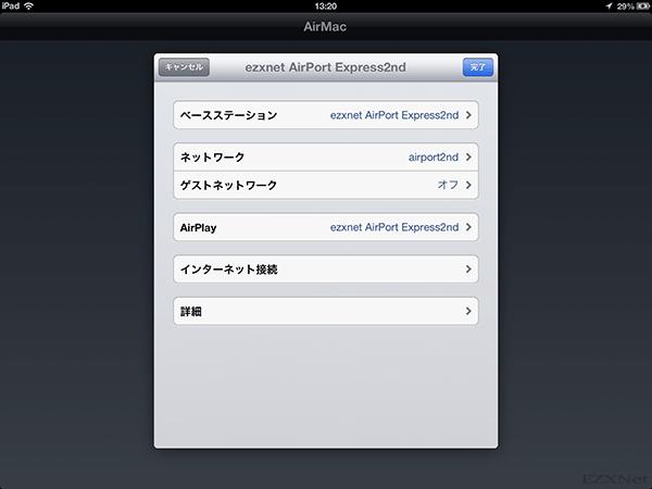 AirMac Expressの設定画面に移ります