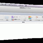 Mac Outlook 2011メール設定