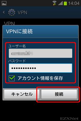 PPTPサーバに設定されているユーザー名とパスワードを入力した状態