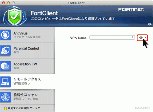 Forti Client設定1